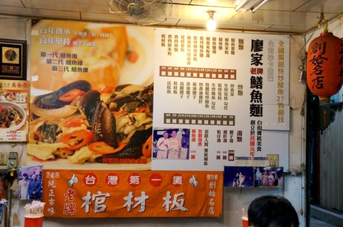 台南美食推薦-台灣第一攤【廖家老牌炒鱔魚】在沙卡里巴