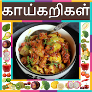 Sabji Recipes In Tamil
