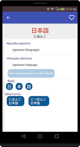 Jisho Japanese Dictionary 3.0 screenshots 2