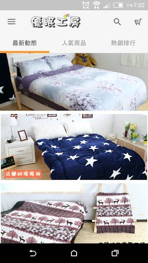 優眠工房:優質寢具首選