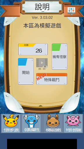 Game Tips for Tretta 3.05.01 screenshots 6