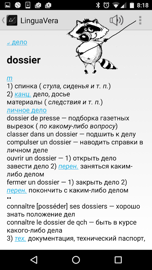 Russian⇔French free online/offline dictionary- screenshot