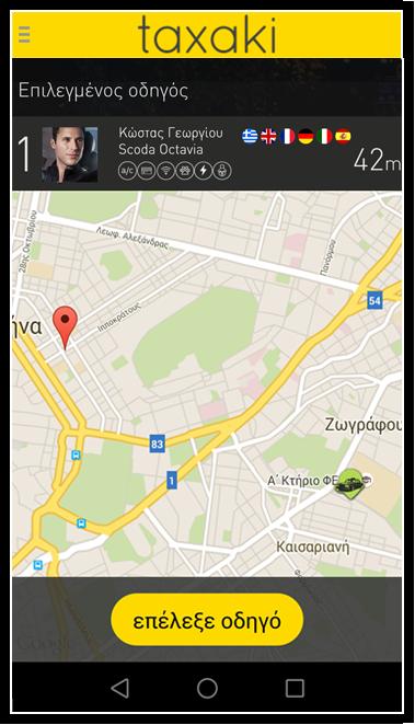 taxaki Δωρεάν Εφαρμογή Πελάτη - στιγμιότυπο οθόνης
