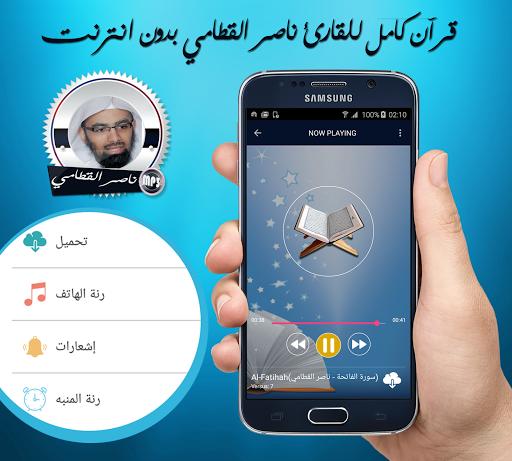 القارئ ناصر القطامي قرآن كريم كامل بدون انترنت for PC