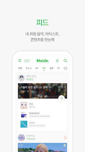 멜론 screenshot 5