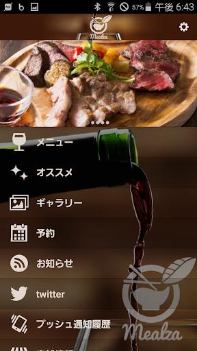 東京新宿の黒毛和牛熟成肉×ワインビストロ MEALZAミルザ