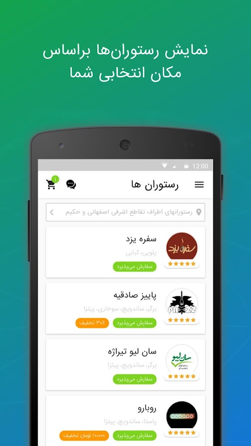 Reyhoon Tehran Food Ordering- screenshot