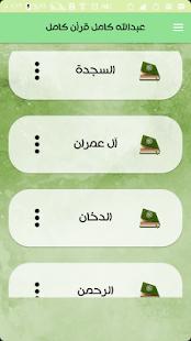 عبدالله كامل قرأن كامل بدون انترنت - náhled