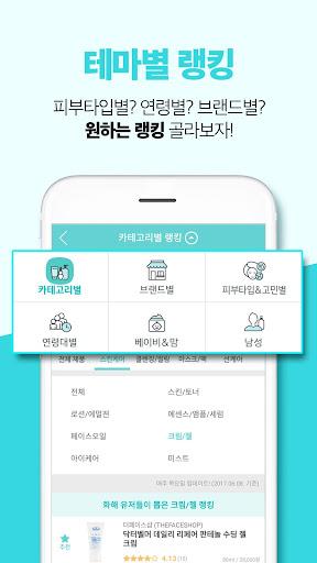 Hwahae - analyzing cosmetics Screenshot