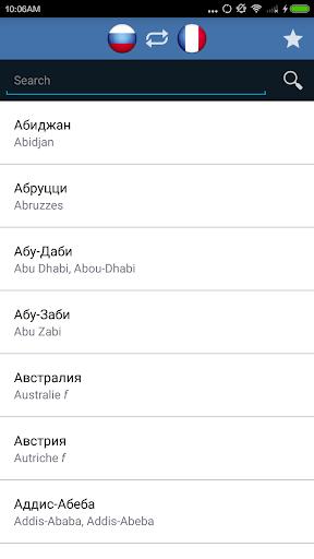 French Russian Dictionary 1.0.10 screenshots 4