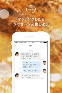 出会いはMatchbook(マッチブック) 無料の恋活・婚活 screenshot 17