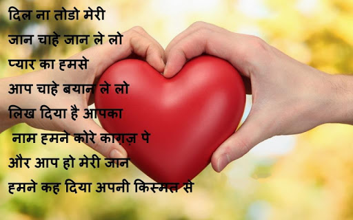 Hindi Love Songs Applications (apk) téléchargement gratuit pour Android/PC/Windows screenshot