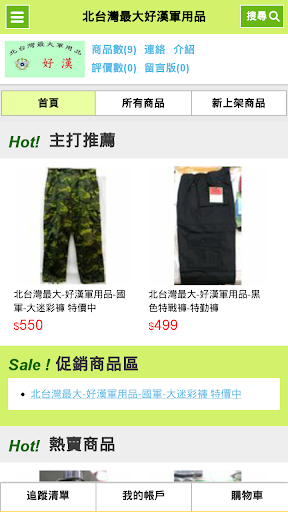 北台灣最大好漢軍用品