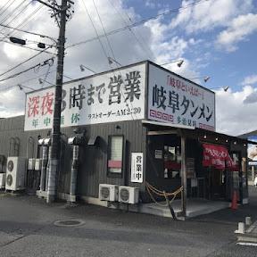【日本麺紀行】東海地方が誇る絶品ご当地ラーメン「岐阜タンメン」とは?
