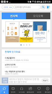 책 읽는 도시 인천 for phone - náhled