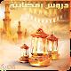 دروس رمضانية Mp3 (app)