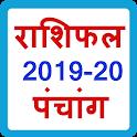 Rashifal 2020 Hindi icon