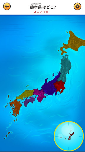 日本地図ゲーム image | 3