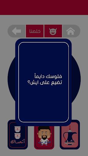 Jalsah u062cu0644u0633u0629 1.0 Screenshots 5
