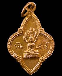 เหรียญพระประจำวันเสาร์ พระนาคปรก 25ศตวรรษ พิธีปลุกเสกยิ่งใหญ่ ปี2500 (นิยมสุด) พิมพ์หายาก