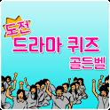 도전 드라마퀴즈 골든벨 icon