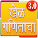 Marathi Maths Game | मराठी गणित Download on Windows