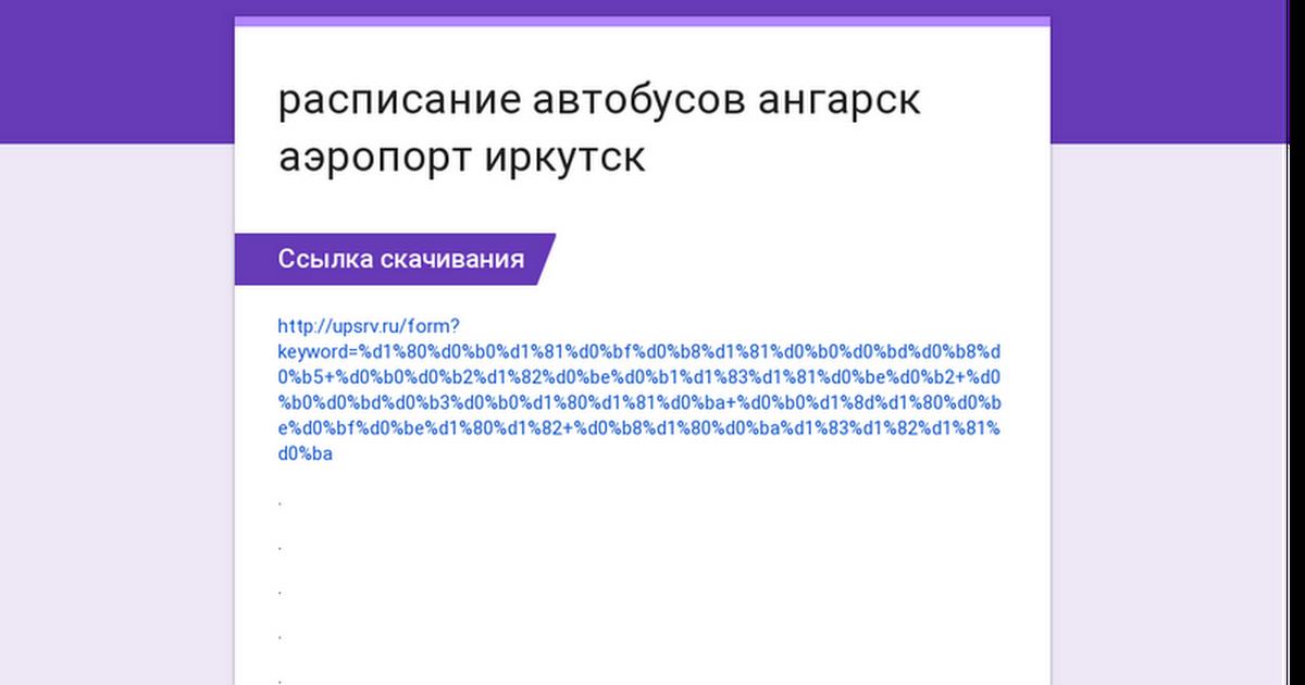 Расписание автобусов юго-восточный-ангарск