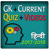GK Current Quiz 2017 & Videos