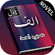 Download Alif Novel By Umera Ahmed Complete Novel For PC Windows and Mac