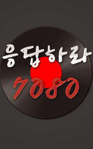 응답하라 7080