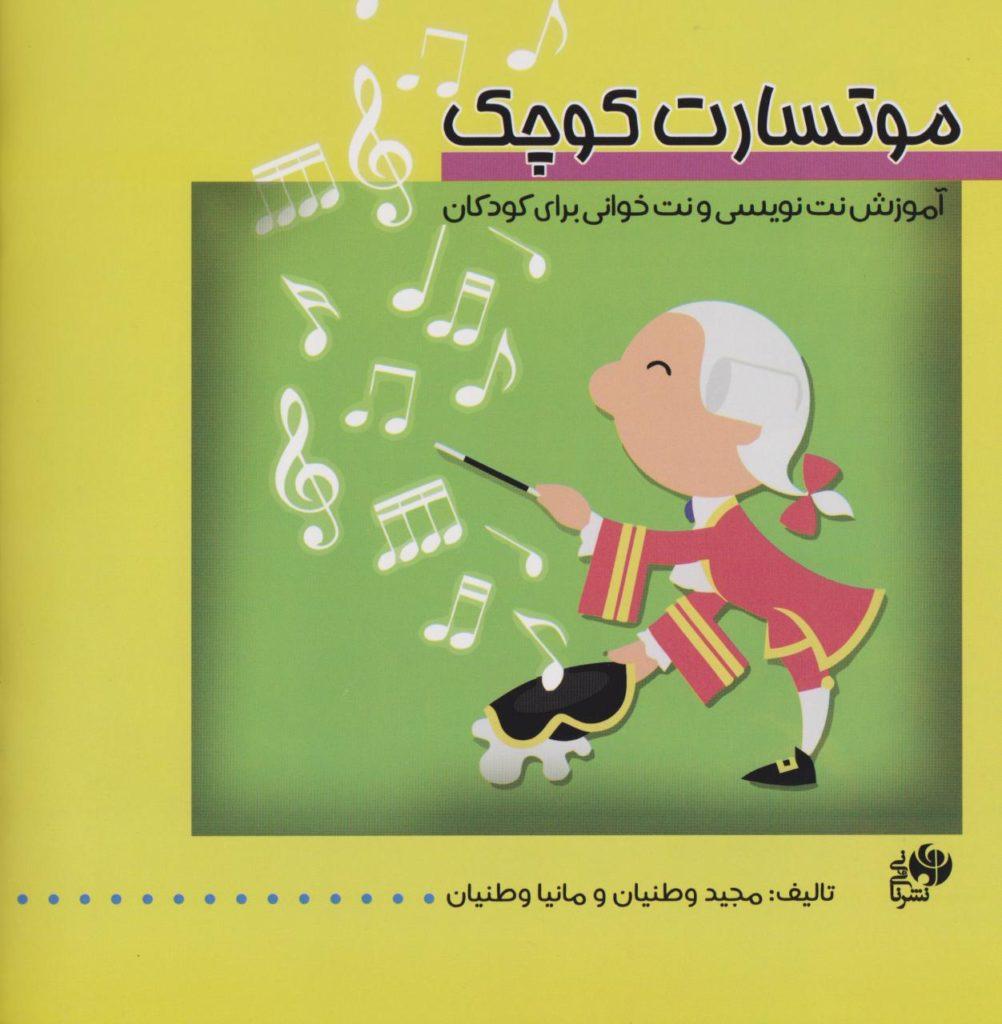 کتاب موتسارت کوچک مجید وطنیان و مانیا وطنیان انتشارات نای و نی