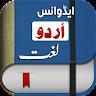 com.fsapps.urdulughat.offline.dictionary