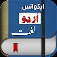 Offline Urdu Lughat – Urdu to Urdu Dictionary apk