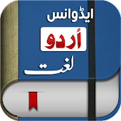 Offline Urdu Lughat – Urdu to Urdu Dictionary