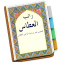 Ratib Al-Athos Habib Umar icon