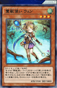 霊獣 リンクス 遊戯王カードWiki