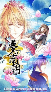 梦回南朝- screenshot thumbnail