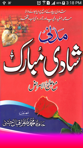 Madni Shaadi Mubarik