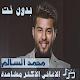 اشهر اغاني محمد السالم بدون نت 2019 for PC-Windows 7,8,10 and Mac