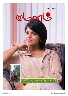 Tamil Fortnightly Magazine Manam