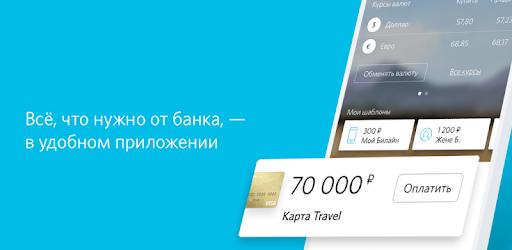 Как перевести деньги с карты банка открытие на карту сбербанка без комиссии