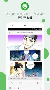 COMIX - 교보문고가 만든 즐거운 만화 세상! screenshot 5
