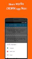 Screenshot of Bengali SMS