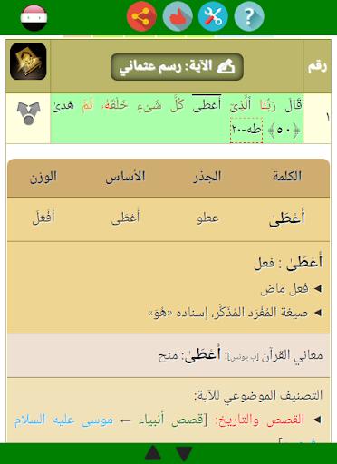 Arabic English Verb Conjugator By Assiraj Google Play United States Searchman App Data Information