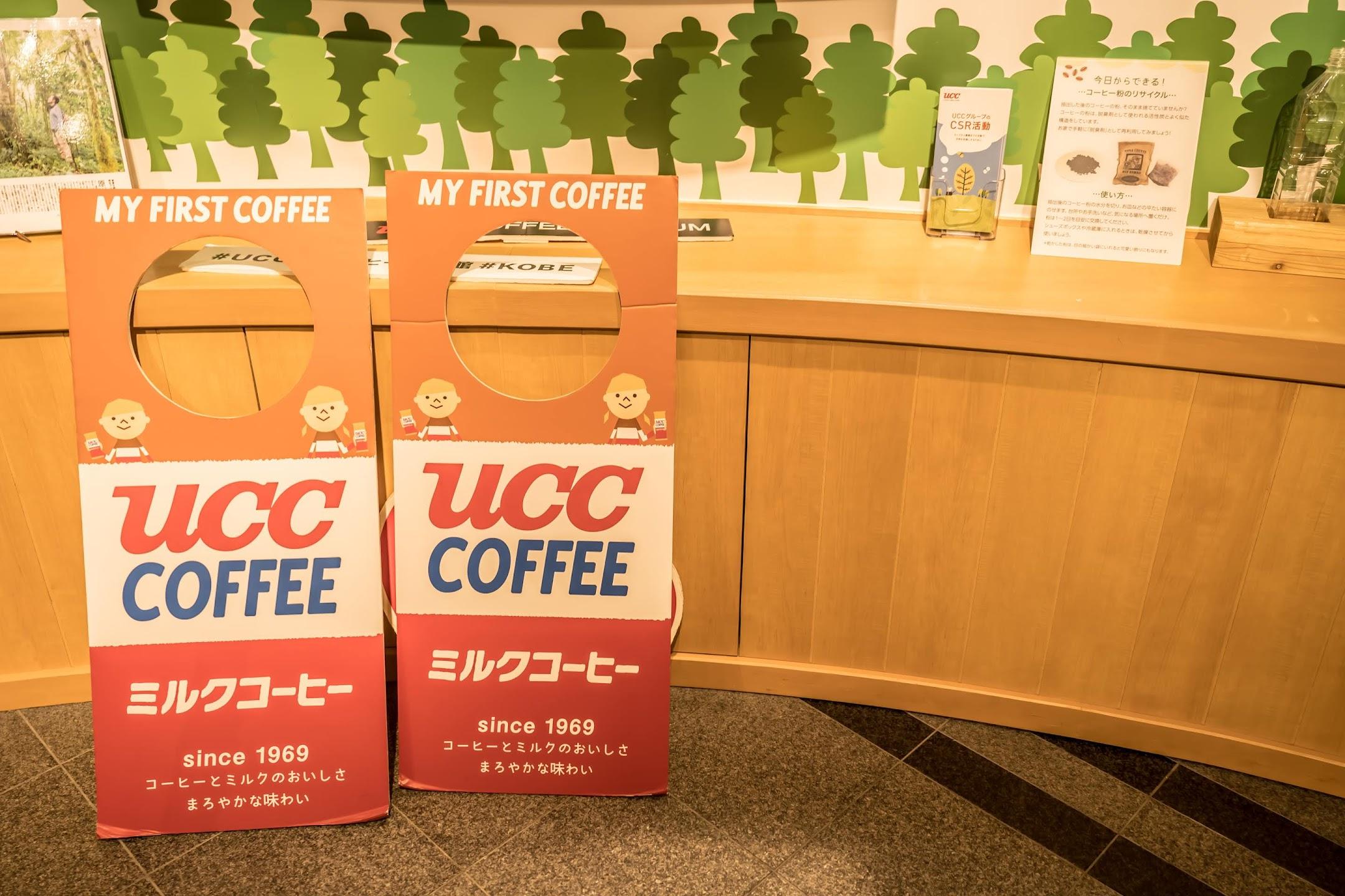 Kobe UCC Coffee Museum1