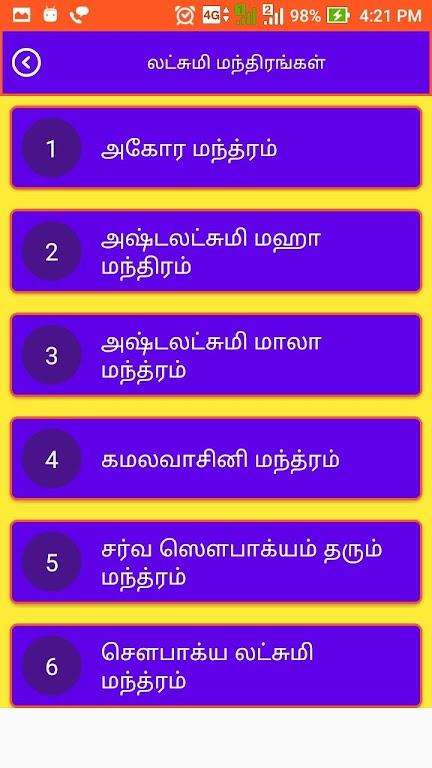 Kubera Mantra In Tamil