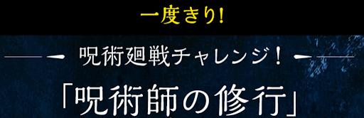 呪術廻戦チャレンジ