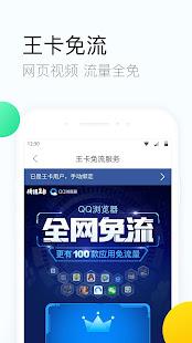 QQ浏览器 - 腾讯王卡,全网免流量
