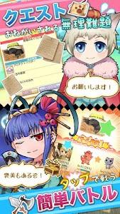 【無料】動物物語【ソーシャルRPG】 screenshot 4