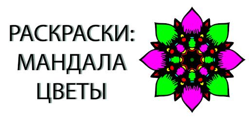 приложения в Google Play раскраски мандала цветы